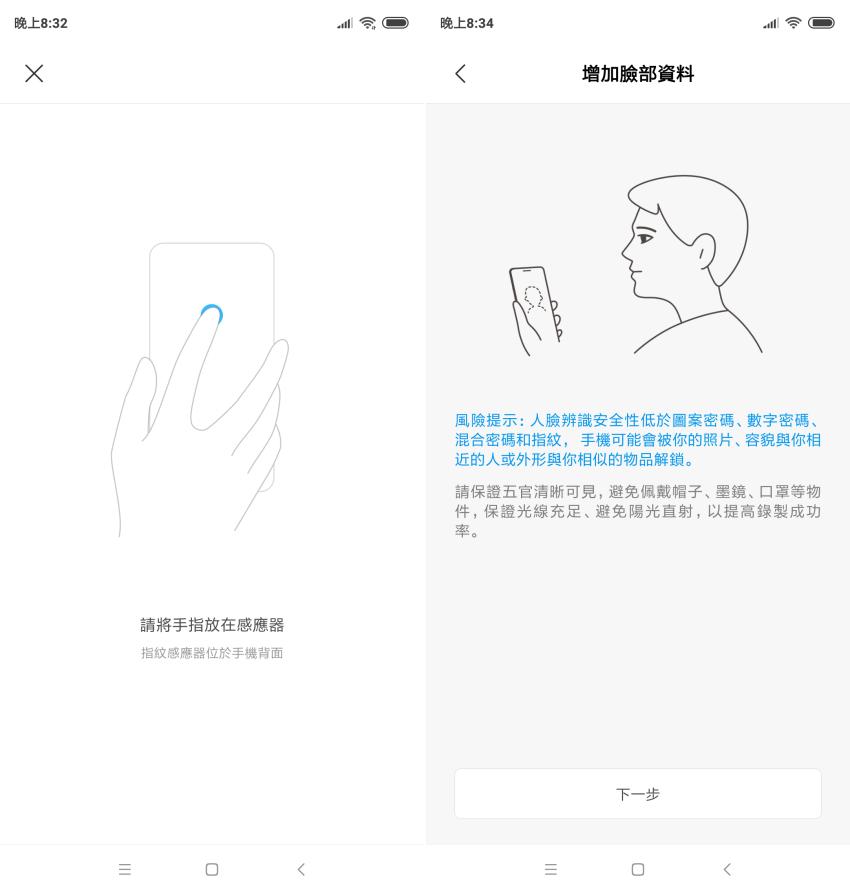 紅米Note 6 Pro 畫面 (ifans 林小旭) (9).png