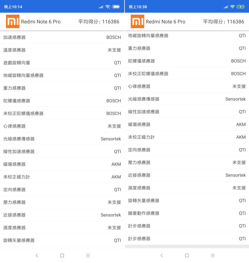 紅米Note 6 Pro 畫面 (ifans 林小旭) (8).png