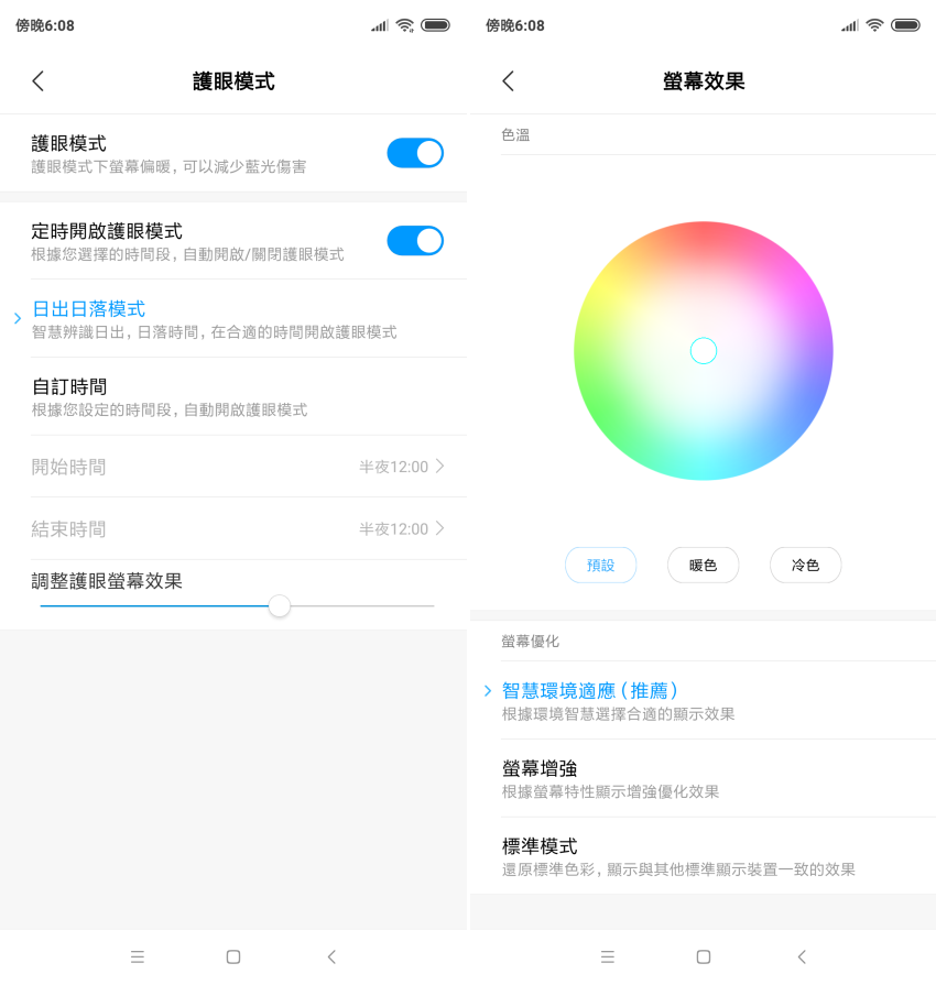 紅米Note 6 Pro 畫面 (ifans 林小旭) (1).png