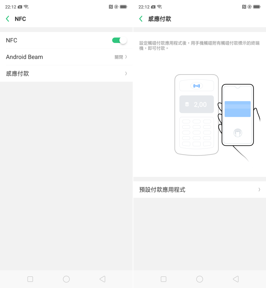 OPPO R17 Pro 畫面 (ifans 林小旭) (14).png