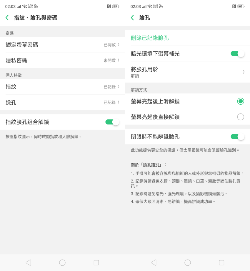 OPPO R17 Pro 畫面 (ifans 林小旭) (12).png