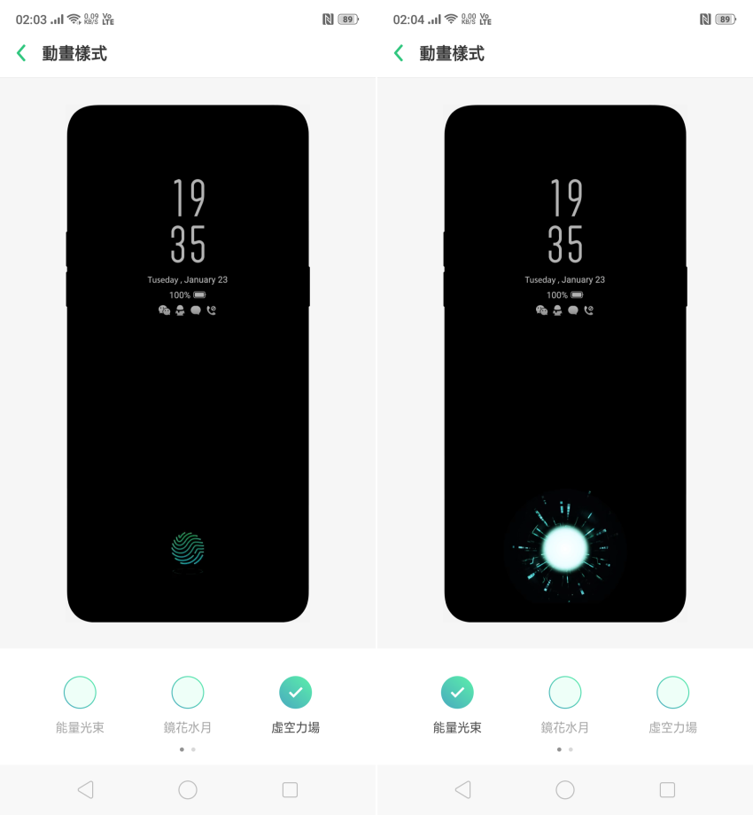 OPPO R17 Pro 畫面 (ifans 林小旭) (15).png