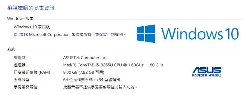 ASUS 華碩 ZenBook 15 筆記型電腦畫面 (ifans 林小旭) (4).png