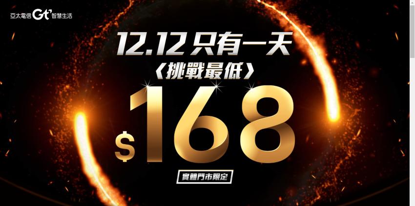 亞太電信壹網打勁 168 吃到飽限時方案 (ifans 林小旭) (3).png