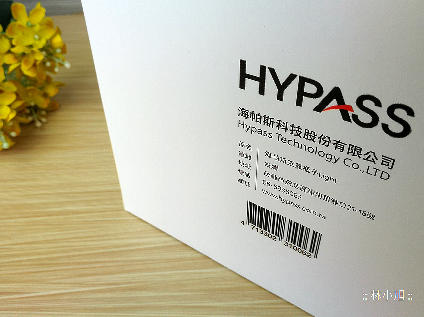 HYPASS 海帕斯家用胖胖瓶 Light 開箱 (ifans 林小旭) (7).png