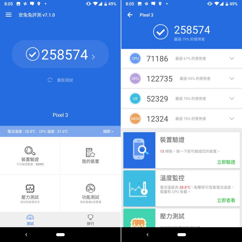 Google Pixel 3 畫面 (ifans 林小旭) (2).png