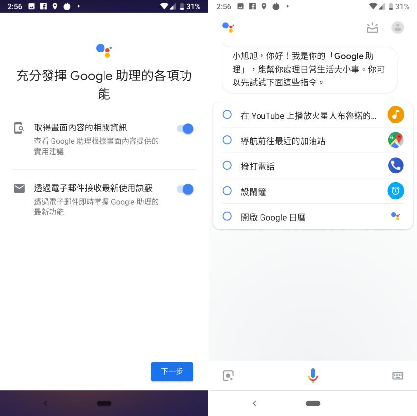 Google Pixel 3 畫面 (ifans 林小旭) (7).png