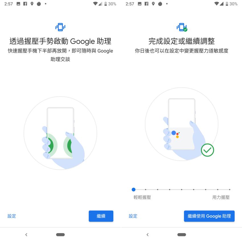 Google Pixel 3 畫面 (ifans 林小旭) (8).png