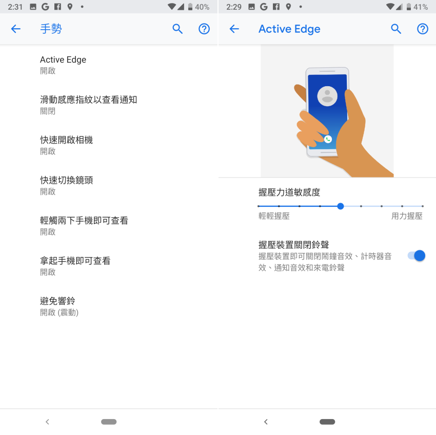 Google Pixel 3 畫面 (ifans 林小旭) (13).png