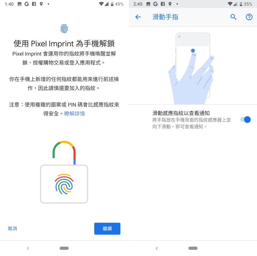 Google Pixel 3 畫面 (ifans 林小旭) (12).png