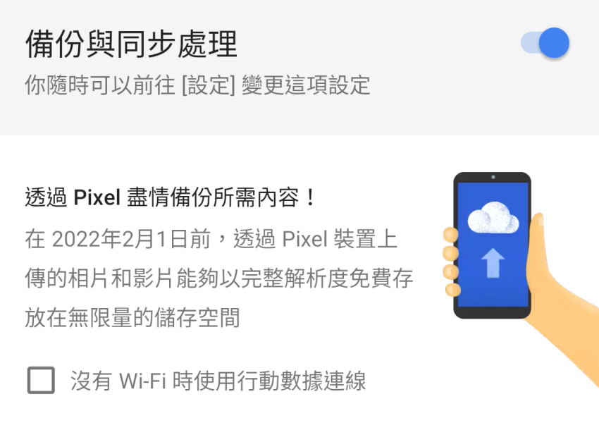 Google Pixel 3 畫面 (ifans 林小旭) (14).png