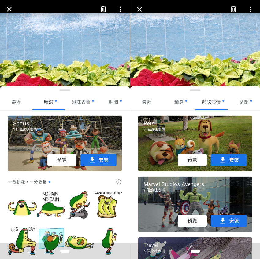 Google Pixel 3 畫面 (ifans 林小旭) (17).png