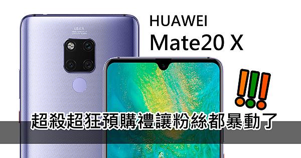 HUAWEI Mate20 X 台灣預購 (7).png