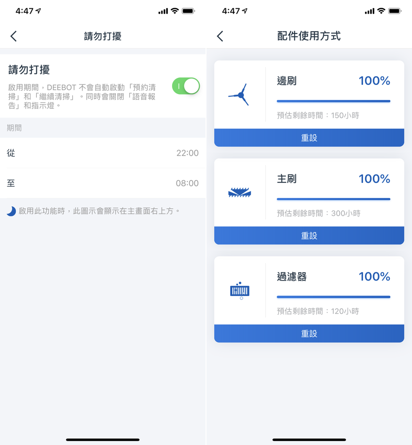 ECOVACS DEEBOT OZMO 900 智慧型掃地吸塵機器人開箱 (ifans 林小旭) (100).png