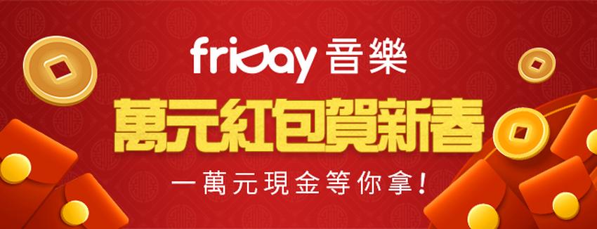 圖三:friDay音樂 抽現金賀新春