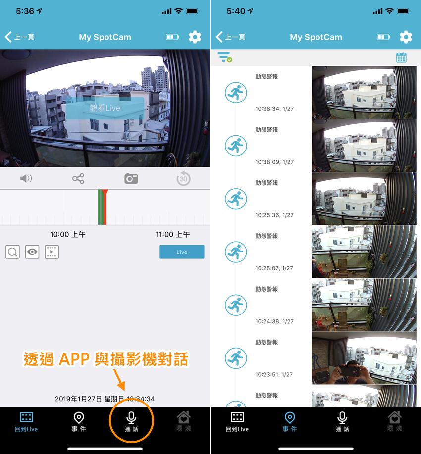 SpotCam Solo 無線雲端 WiFi 攝影機畫面 (ifans 林小旭) (1).png