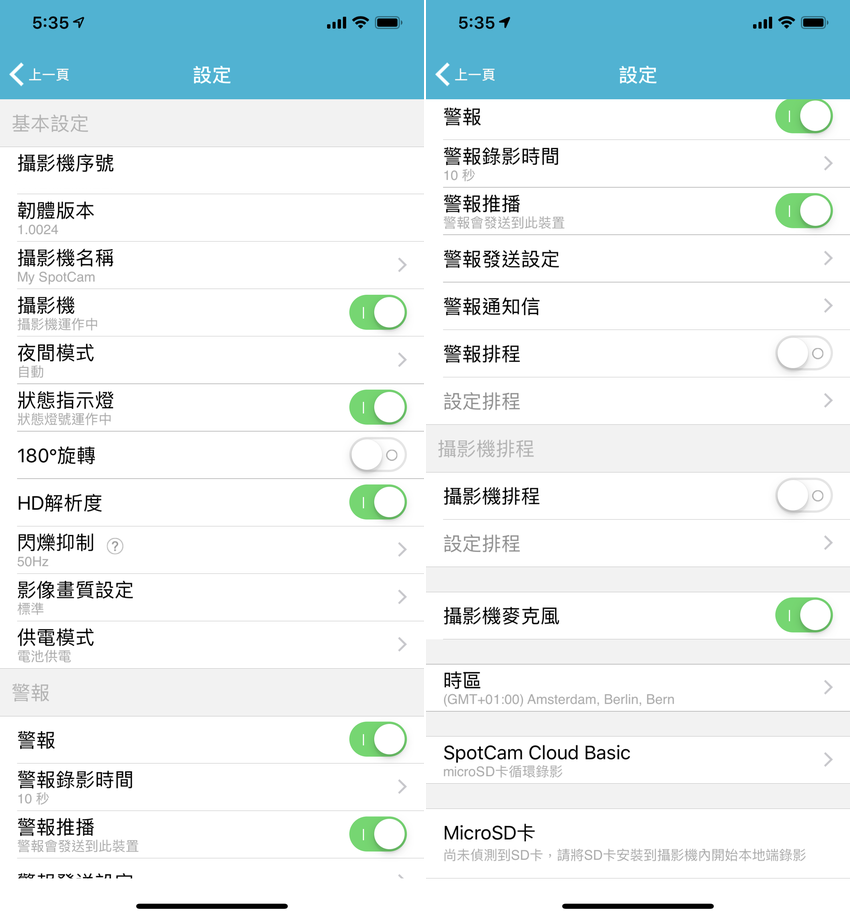 SpotCam Solo 無線雲端 WiFi 攝影機畫面 (ifans 林小旭) (6).png