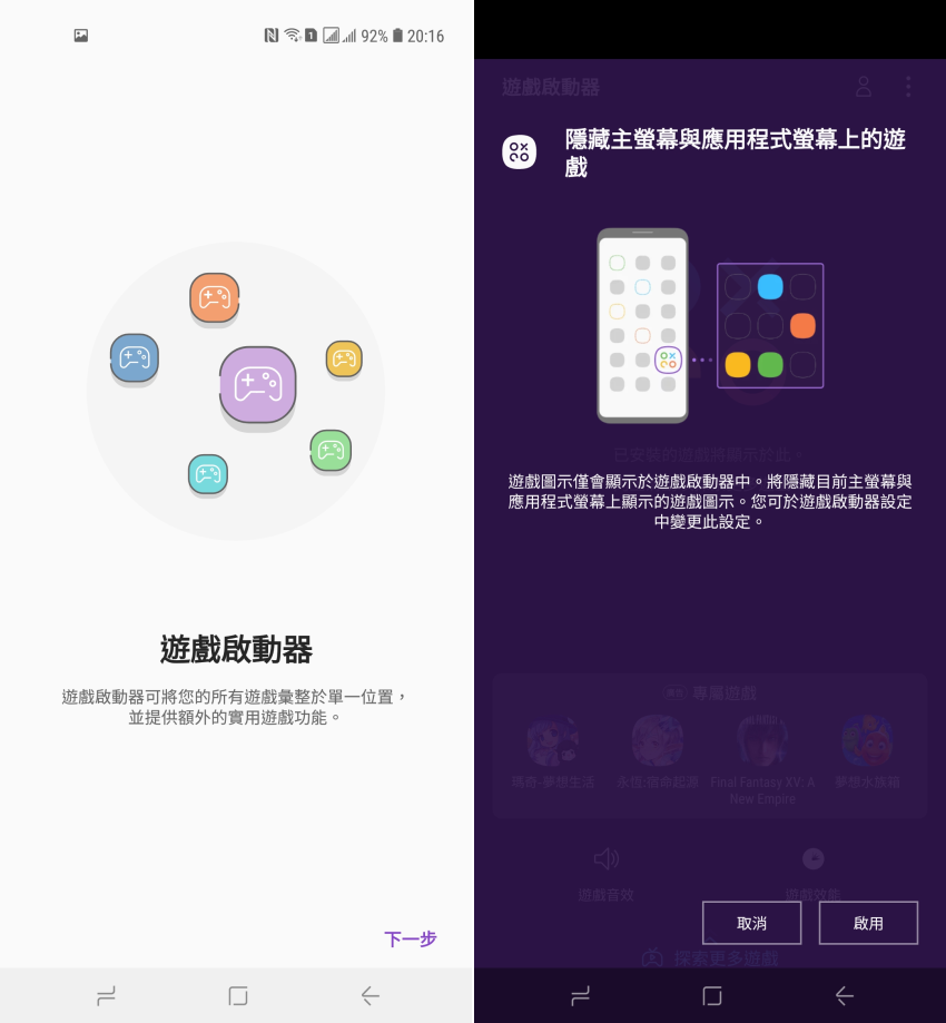 Samsung Galaxy A8s 開箱 (ifans 林小旭) (16).png