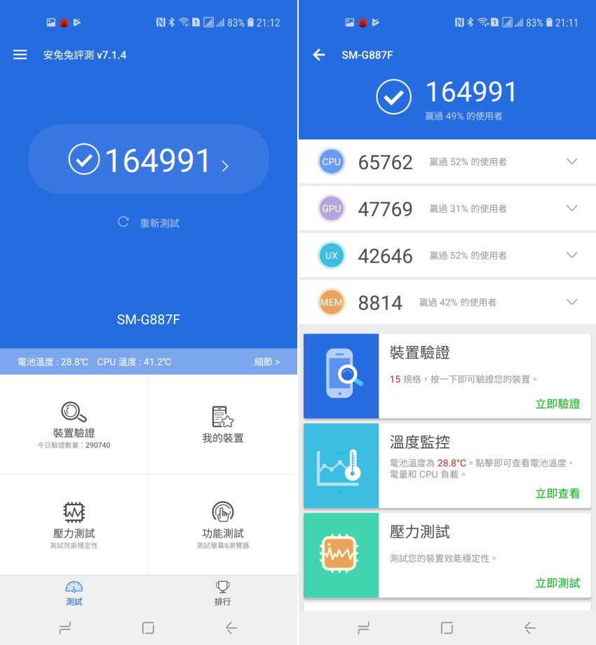 Samsung Galaxy A8s 開箱 (ifans 林小旭) (17).png