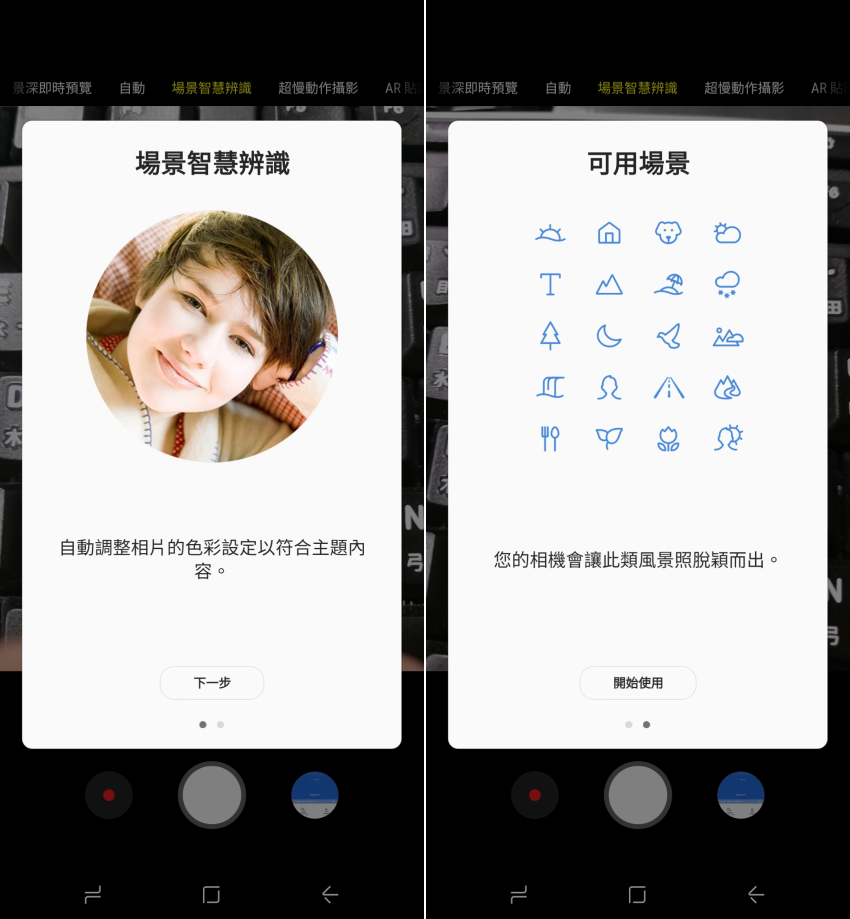 Samsung Galaxy A8s 開箱 (ifans 林小旭) (1).png