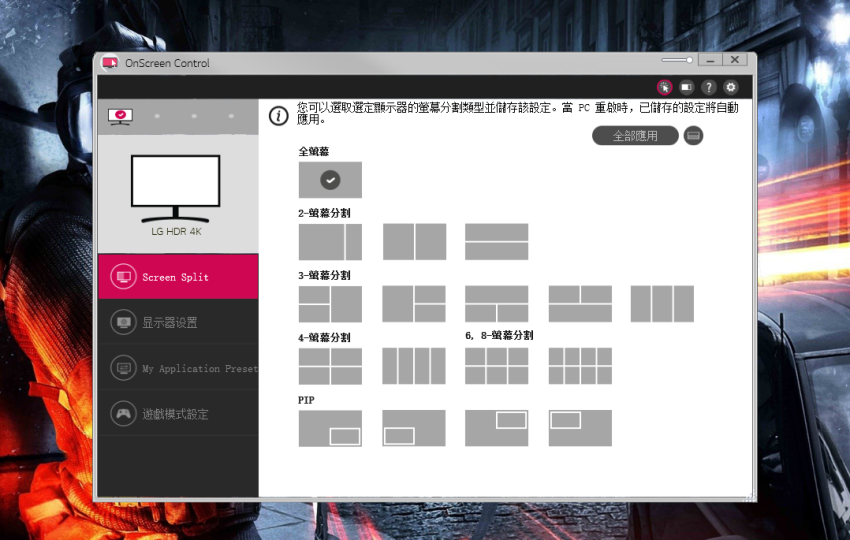 LG UltraFine 4K 顯示器 LG 32UL950 畫面 (ifans 林小旭) (2).png