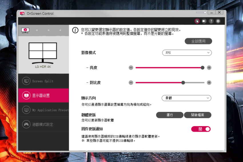 LG UltraFine 4K 顯示器 LG 32UL950 畫面 (ifans 林小旭) (5).png