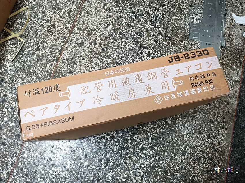 Kolin 歌林 4~5 坪變頻冷暖分離式冷氣 KSA-252DV06KDV-25206 開箱 (ifans 林小旭) (10).png