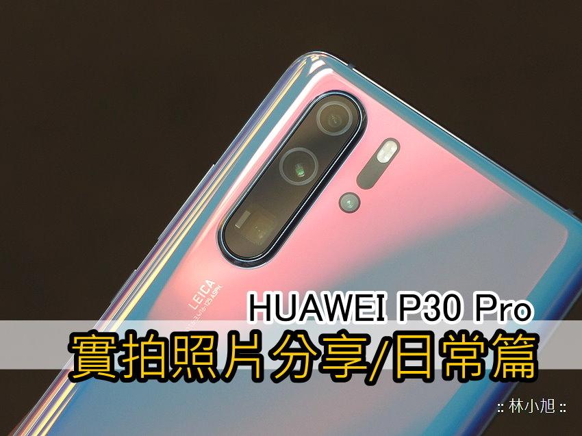 HUAWEI P30 Pro 拍照分享-日長篇 (ifans 林小旭).jpg