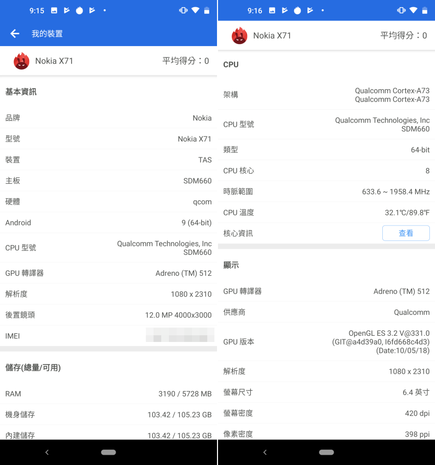 NOKIA X71 畫面 ( ifans 林小旭) (3).png