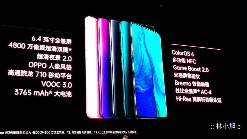 OPPO Reno 開箱動手玩 (ifans 林小旭) (20).png