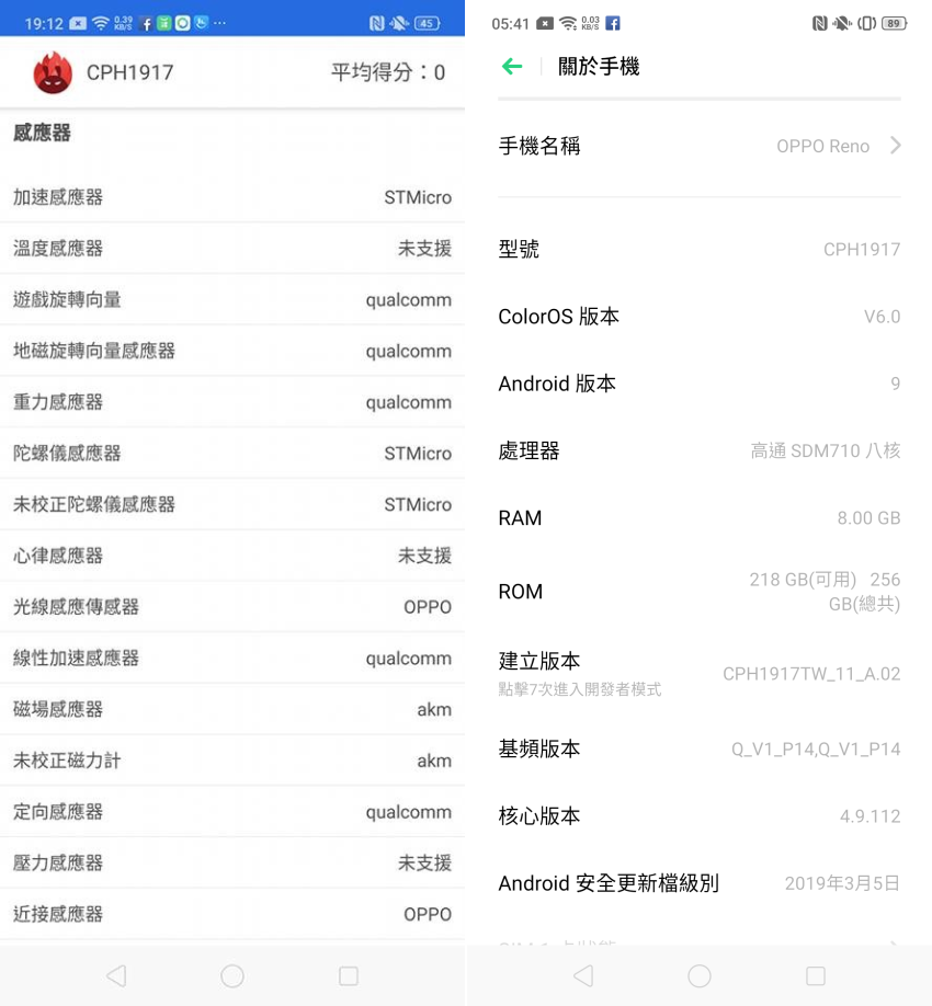 OPPO Reno 畫面 (ifans 林小旭) (18).png