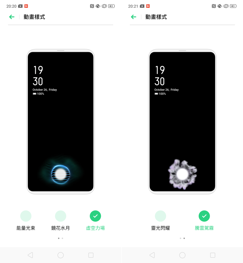 OPPO Reno 畫面 (ifans 林小旭) (21).png