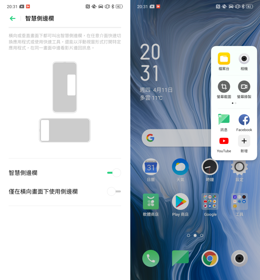 OPPO Reno 畫面 (ifans 林小旭) (23).png