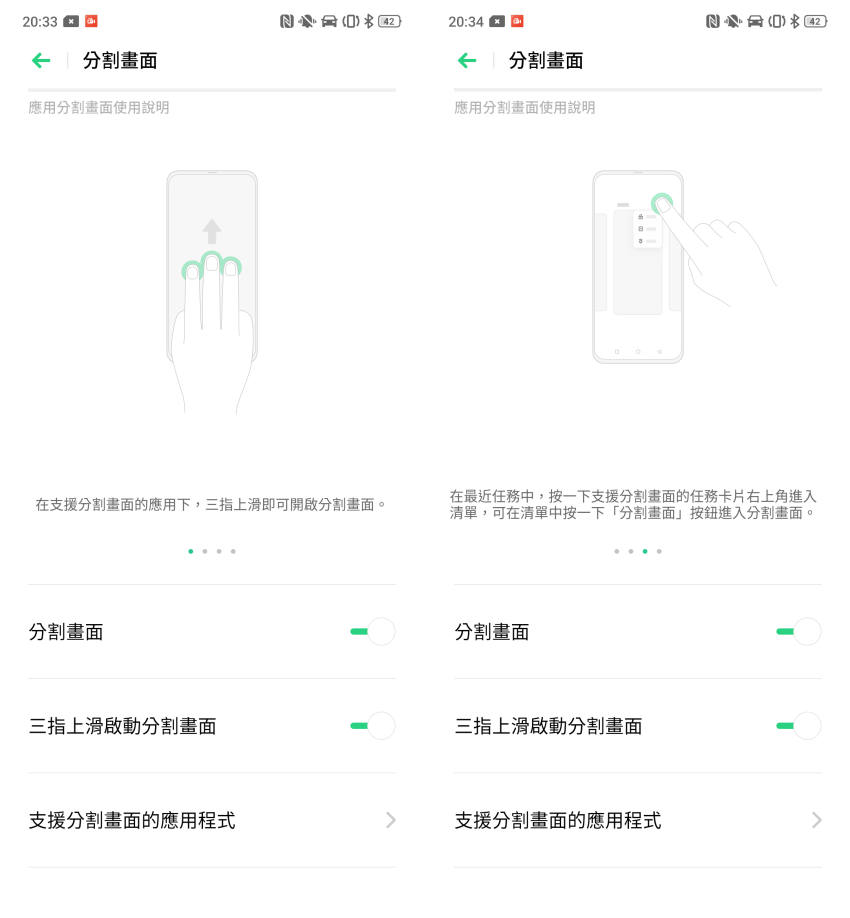OPPO Reno 畫面 (ifans 林小旭) (27).png