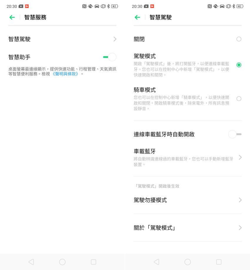 OPPO Reno 畫面 (ifans 林小旭) (26).png
