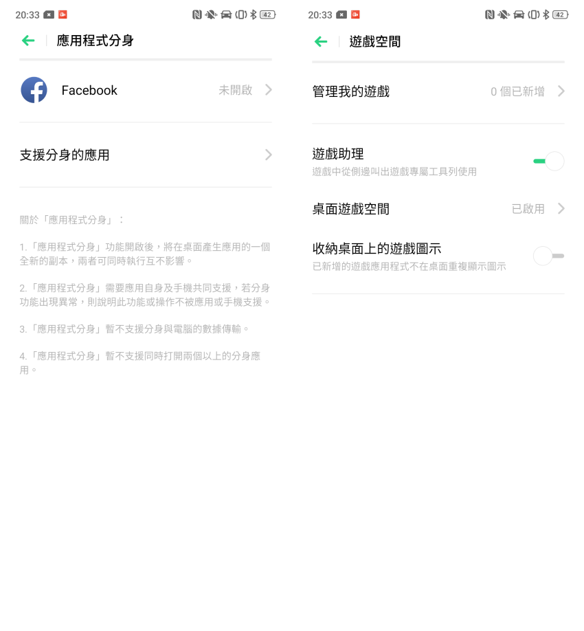 OPPO Reno 畫面 (ifans 林小旭) (28).png