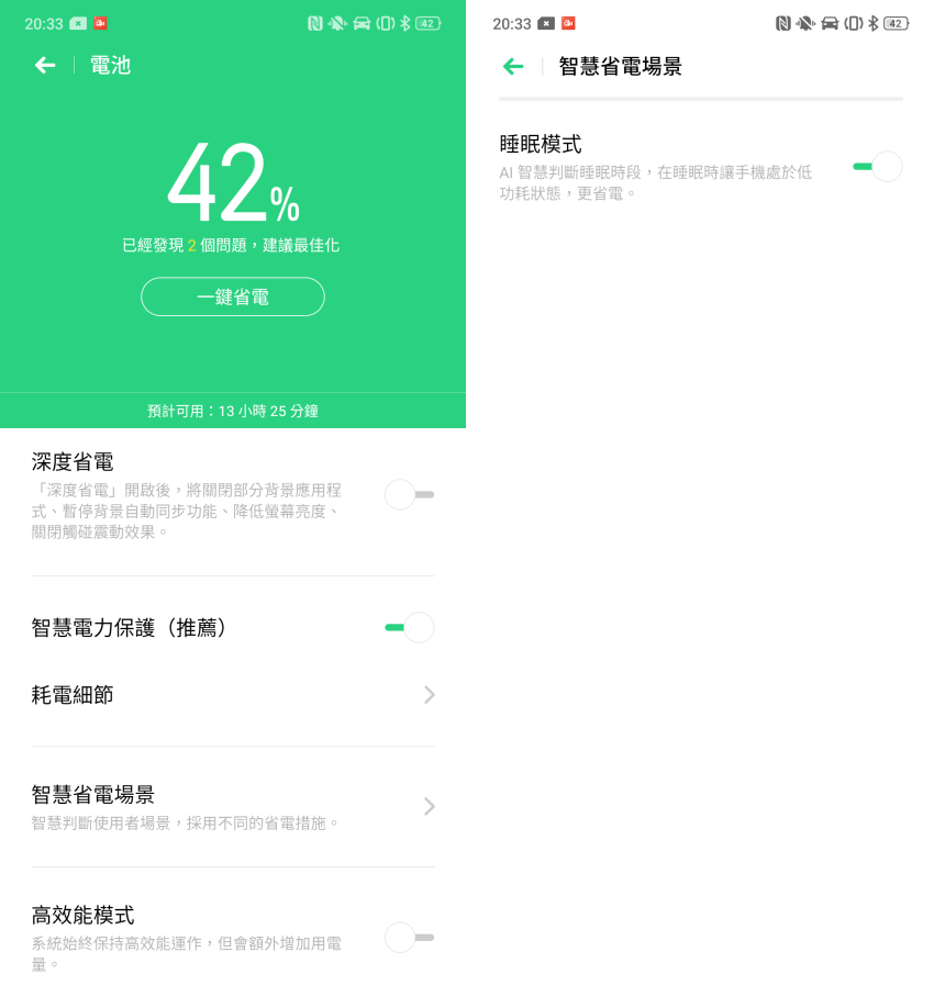 OPPO Reno 畫面 (ifans 林小旭) (29).png