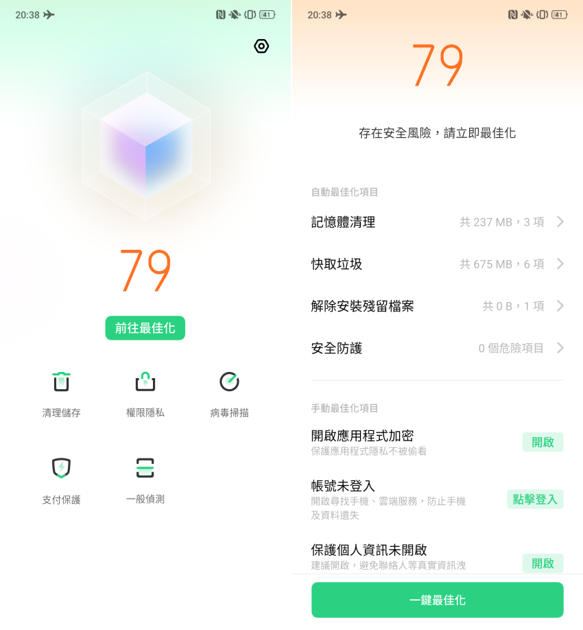 OPPO Reno 畫面 (ifans 林小旭) (34).png