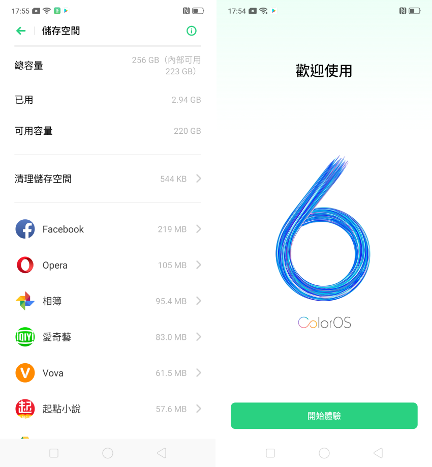 OPPO Reno 畫面 (ifans 林小旭) (9).png