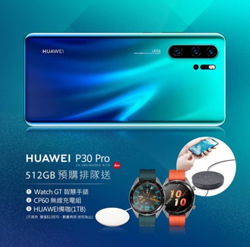 HUAWEI P30 Pro 512GB 預購排隊禮.png