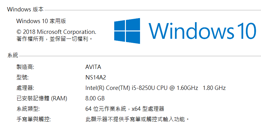 AVITA LIBER 13.3 吋 14 吋指紋辨識筆記型電腦畫面 ( ifans 林小旭) (5).png