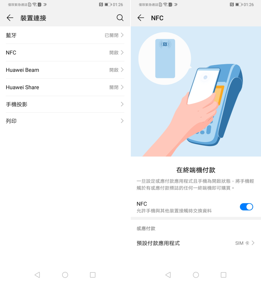 HUAWEI P30 畫面 (ifans 林小旭) (1).png