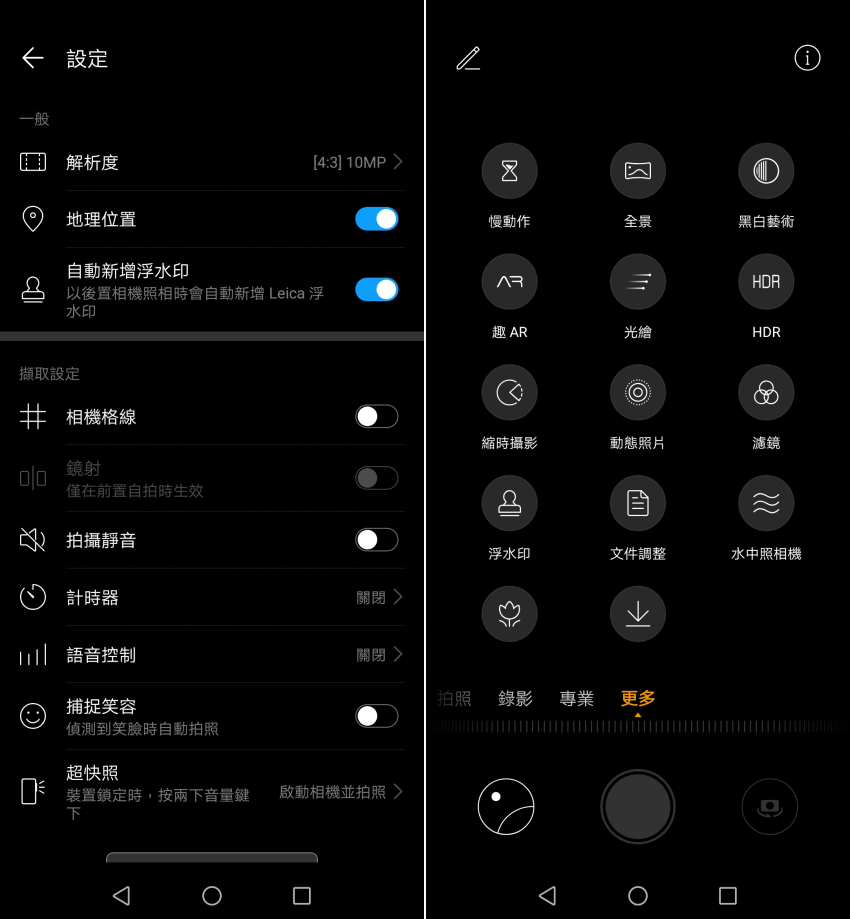 HUAWEI P30 畫面 (ifans 林小旭) (7).png