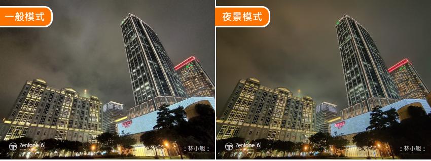 ASUS ZenFone 6 拍照 (ifans 林小旭) (111).png