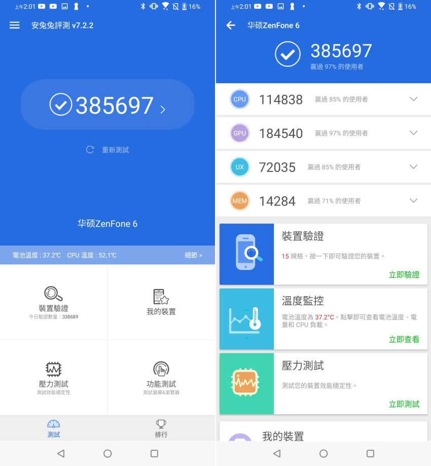 ASUS ZenFone 6 畫面 (ifans 林小旭) (4).png