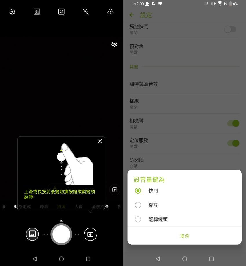 ASUS ZenFone 6 畫面 (ifans 林小旭) (5).png