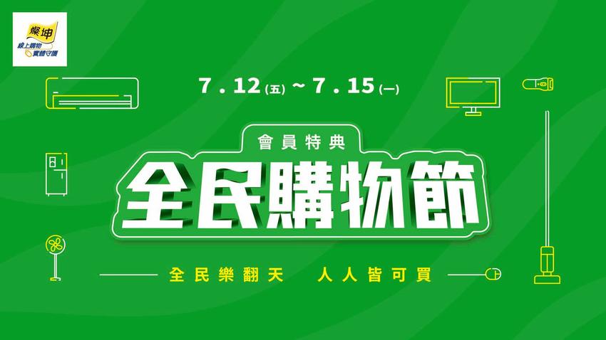 燦坤會員特典-全民購物節 (13).png