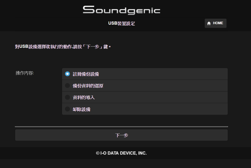 I-O DATA Soundgenic audio NAS 音樂伺服器畫面 (ifans 林小旭) (5).png