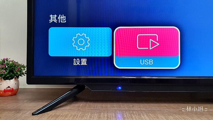 SANSUI 山水 55 型 4K UHDR 低音砲液晶顯示器 SLHD-55ST8 開箱 (ifans 林小旭) (19).png