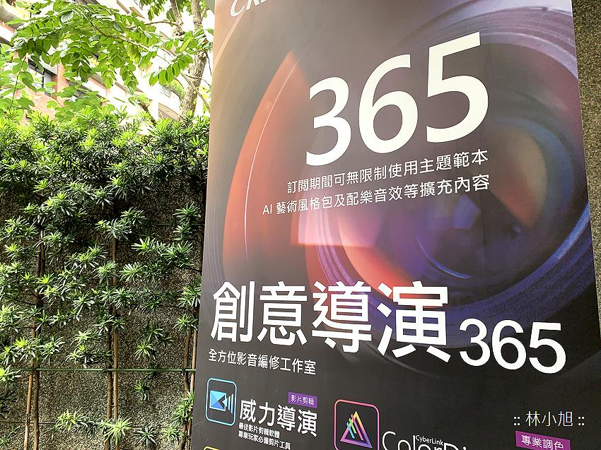 訊連科技創意導演 365 訂閱版超划算改版 (ifans 林小旭) (3).png